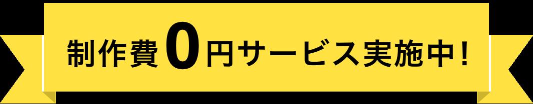 制作費0円サービス実施中!